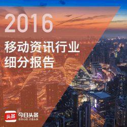 今日头条2016移动资讯行业细分报告