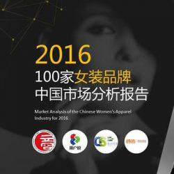 2016 100家女装品牌中国市场分析报告