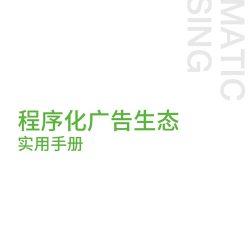 舜飞:2017程序化广告生态实用手册