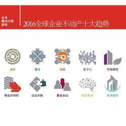 仲量联行:2016全球企业不动产十大趋势