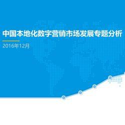 易观:2016本地化数字营销市场发展专题分析