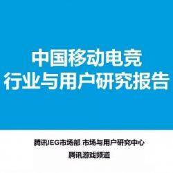 腾讯游戏:中国移动电竞行业与用户研究报告