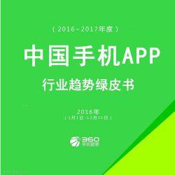360:2016年手机APP行业趋势绿皮书