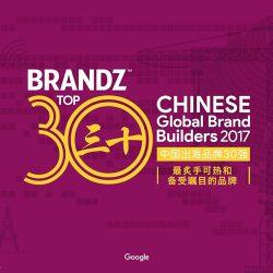 BrandZ:2017年中国出海品牌30强排行榜