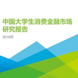 艾瑞:2016年中国大学生消费金融市场研究报告