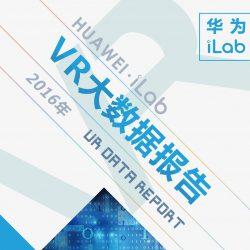华为iLab:2016 VR大数据报告