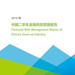 艾瑞:2016年二手车金融风险管理报告简版