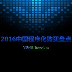 2016中国程序化购买盘点报告