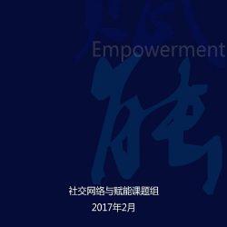 中国社科院&腾讯:生活在此处——社交网络赋能报告