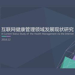 友盟:2017互联网健康管理领域发展现状研究报告