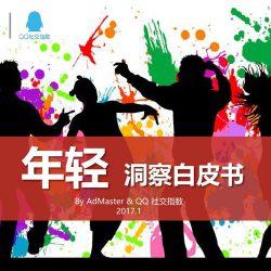 AdMaster&腾讯QQ:年轻洞察白皮书