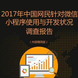 艾媒:2017年微信小程序使用与开发状况调查报告