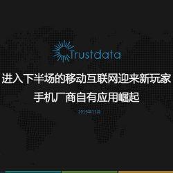 Trustdata:2016手机厂商自有应用崛起