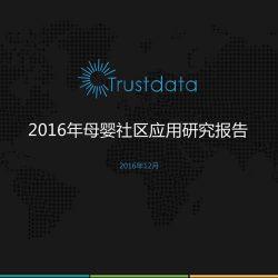 Trustdata:2016年母婴社区应用研究报告