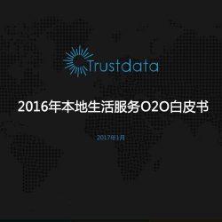 Trustdata:2016年本地生活服务O2O白皮书