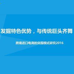 易观:2016农业电商行业专题研究报告