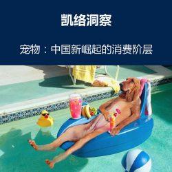 凯络洞察:宠物,中国新崛起的消费阶层