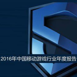 DataEye:2016年中国移动游戏行业年度报告