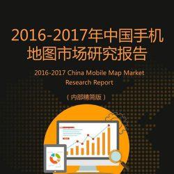 艾媒:2016-2017年手机地图市场研究报告