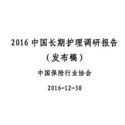 中保协:2016中国长期护理调研报告
