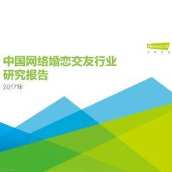 艾瑞:2017年中国网络婚恋交友行业研究报告