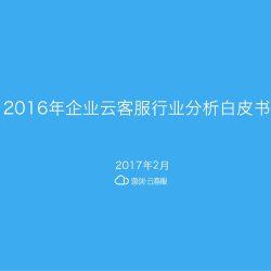 逸创云客:2016年企业云客服行业分析白皮书