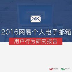 网易:2016个人电子邮箱用户行为研究报告