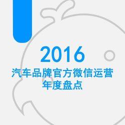 蓝色光标:2016汽车品牌官方微信运营年度盘点