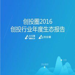 创投圈:2016中国创投行业年度生态报告