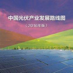 中国光伏产业发展路线图(2016 年版)