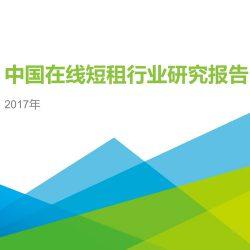 艾瑞:2017年中国在线短租行业研究报告