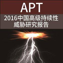 360:2016年高级持续性威胁(APT)研究报告