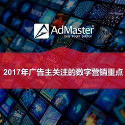 AdMaster:2017年广告主关注的数字营销重点
