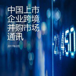 毕马威:2017中国上市企业跨境并购市场通讯