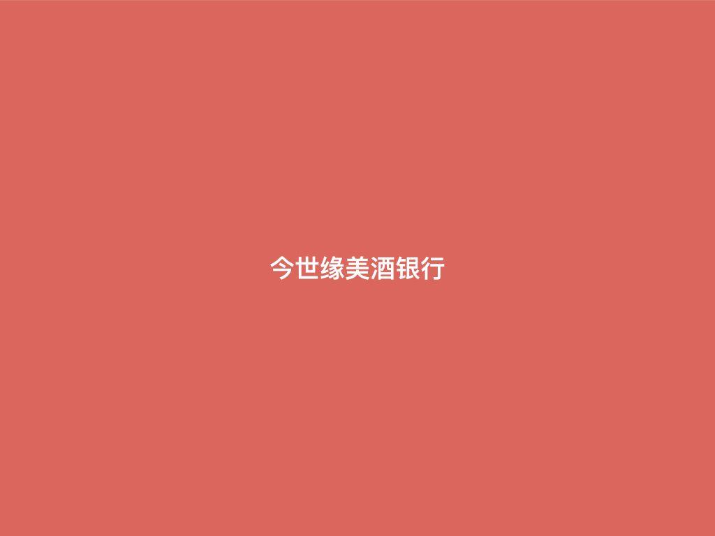 今世缘智慧旅游解决方案.025