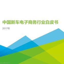 艾瑞:2017年中国新车电子商务行业白皮书
