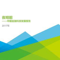 艾瑞:夜明前——2017年中国金融科技发展报告