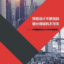 鲁班咨询:2016年中国建筑业年度报告