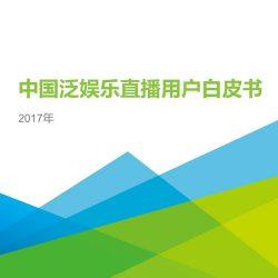 艾瑞:2017中国泛娱乐直播用户白皮书