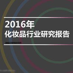 360营销研究院:2016年化妆品行业研究报告