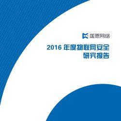 匡恩网络:2016年度物联网安全研究报告