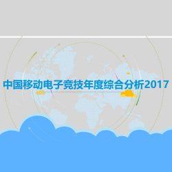 易观:2017中国移动电子竞技年度综合分析