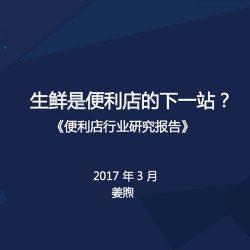 零售老板内参:2017便利店行业研究报告