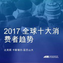 欧睿国际:2017十大消费者趋势