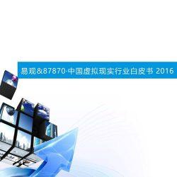 易观:2016中国虚拟现实行业白皮书