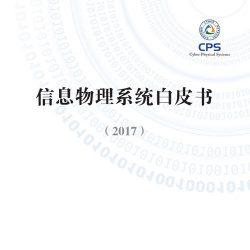 工业和信息化部:2017信息物理系统白皮书