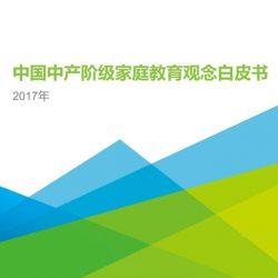 艾瑞&爱智康:2017中国中产阶级家庭教育观念白皮书