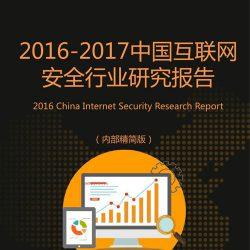 艾媒:2016-2017中国互联网安全行业研究报告