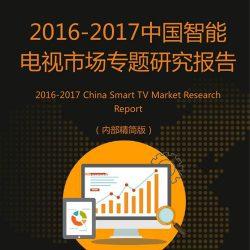 艾媒:2016-2017中国智能电视市场专题研究报告