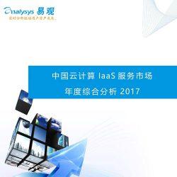 易观:2017中国云计算IaaS服务市场年度综合分析